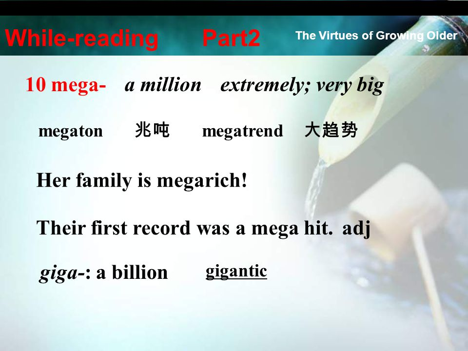 10 mega- a million Her family is megarich! extremely; very big giga-: a billion Their first record was a mega hit.adj gigantic 兆吨 megatonmegatrend 大趋势