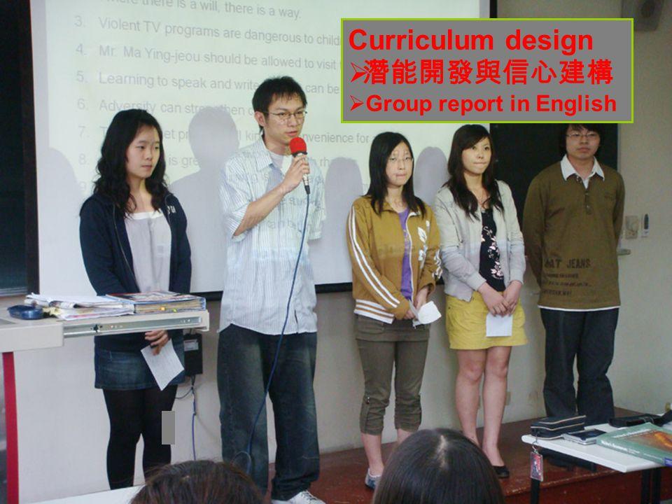 Curriculum design  潛能開發與信心建構  Group report in English