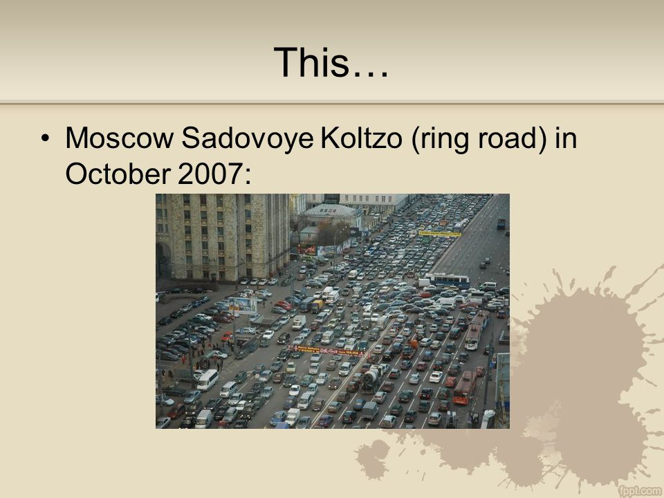 This… Moscow Sadovoye Koltzo (ring road) in October 2007:
