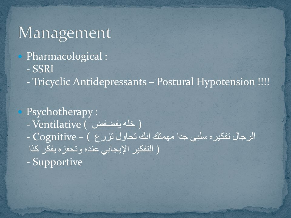 Pharmacological : - SSRI - Tricyclic Antidepressants – Postural Hypotension !!!.