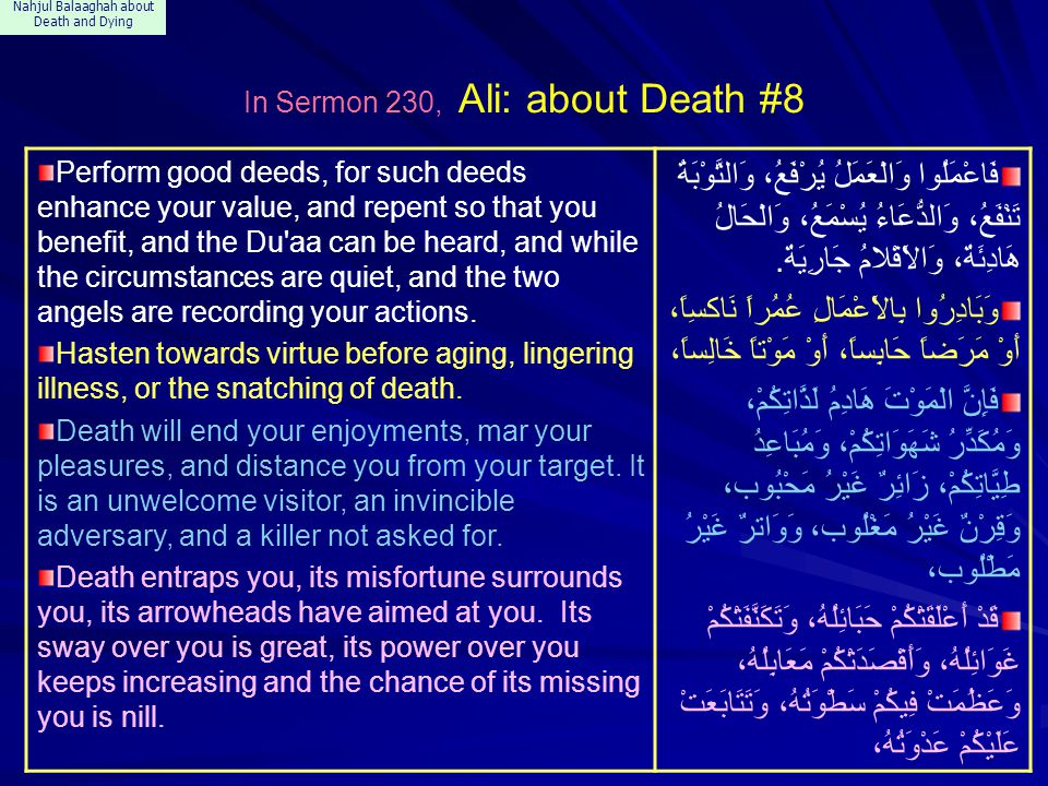 Nahjul Balaaghah about Death and Dying In Sermon 230, Ali: about Death #8 Perform good deeds, for such deeds enhance your value, and repent so that yo