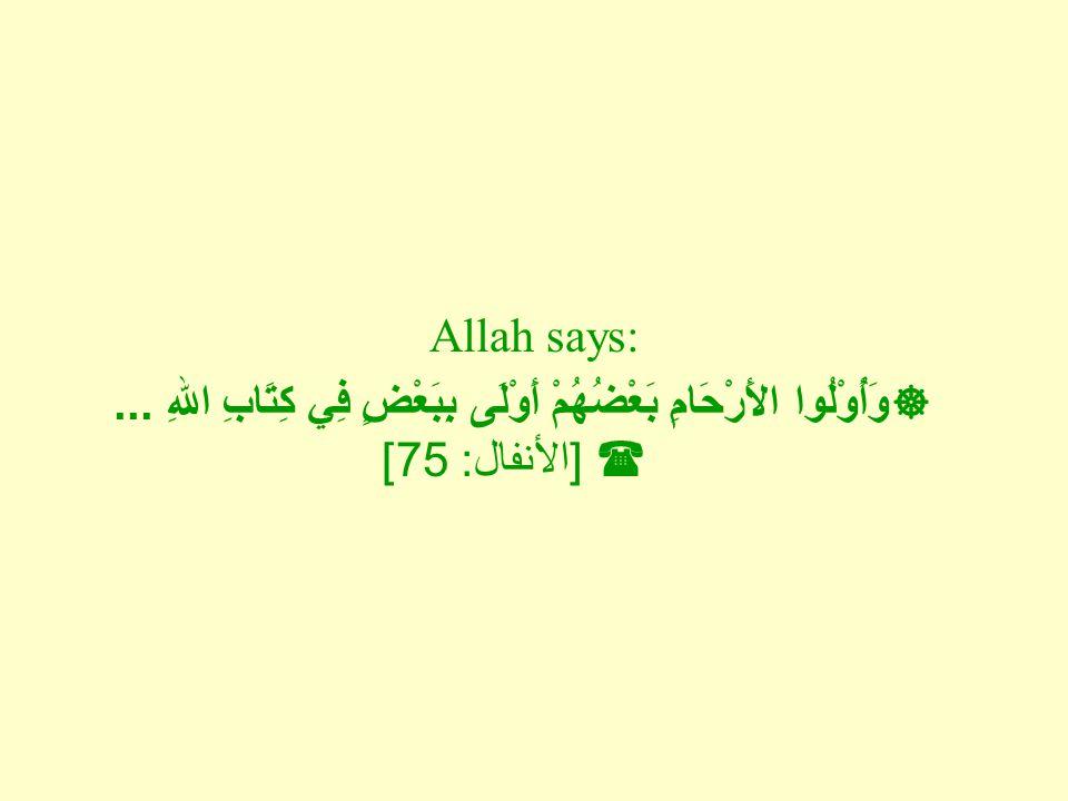 Allah says:  وَأُوْلُوا الأَرْحَامِ بَعْضُهُمْ أَوْلَى بِبَعْضٍ فِي كِتَابِ اللهِ...