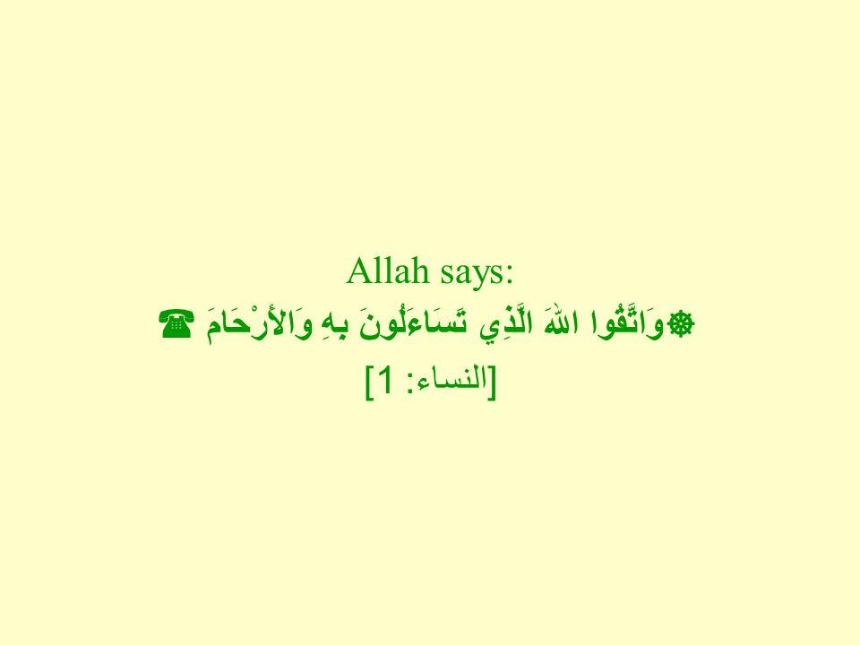 Allah says:  وَاتَّقُوا اللهَ الَّذِي تَسَاءَلُونَ بِهِ وَالأَرْحَامَ  [ النساء : 1]