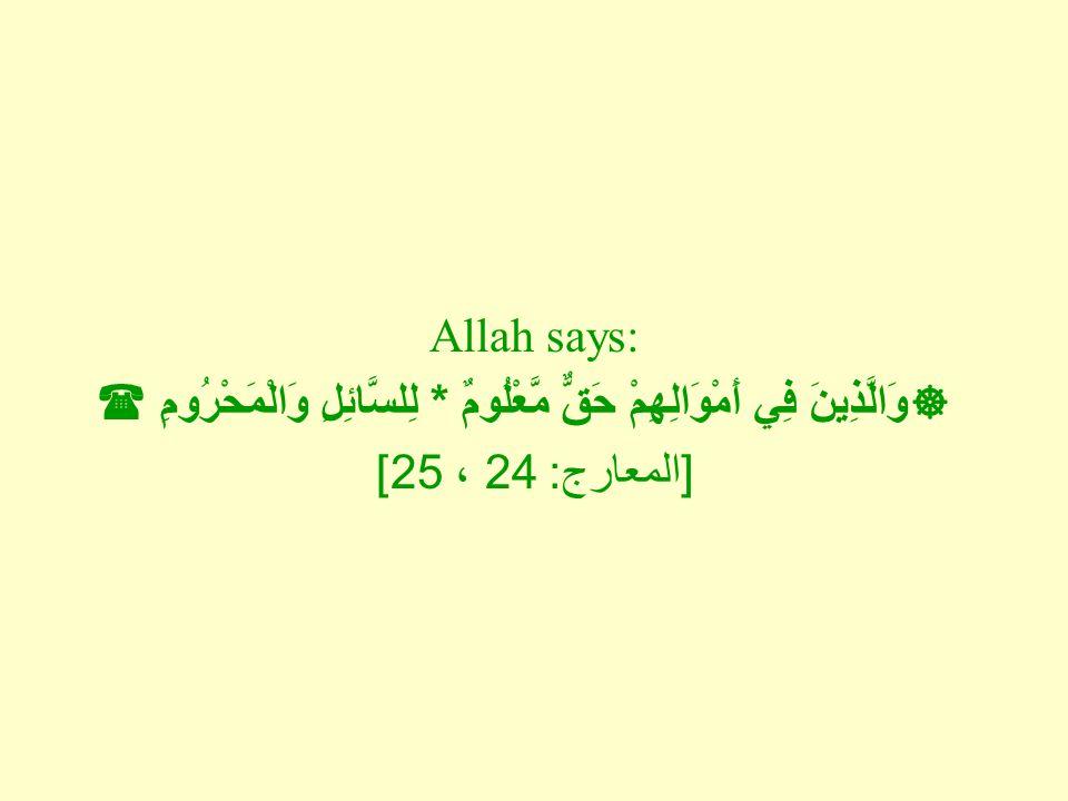 Allah says:  وَالَّذِينَ فِي أَمْوَالِهِمْ حَقٌّ مَّعْلُومٌ * لِلسَّائِلِ وَالْمَحْرُومِ  [ المعارج : 24 ، 25]