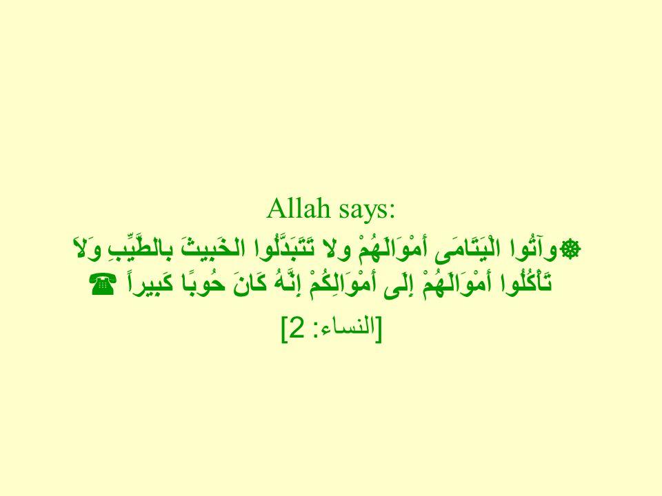 Allah says:  وآتُوا الْيَتَامَى أَمْوَالَهُمْ ولا تَتَبَدَّلُوا الخَبِيثَ بالطَّيِّبِ وَلاَ تَأْكُلُوا أَمْوَالَهُمْ إِلَى أَمْوَالِكُمْ إِنَّهُ كَانَ حُوبًا كَبِيراً  [ النساء : 2]