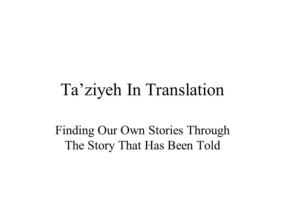 Ta'ziyeh In Translation Finding Our Own Stories Through The Story That Has Been Told