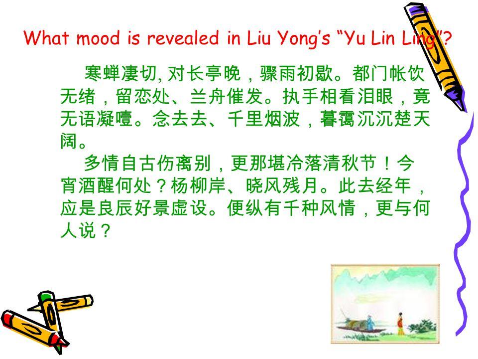 "What mood is revealed in Liu Yong's ""Yu Lin Ling""? 寒蝉凄切, 对长亭晚,骤雨初歇。都门帐饮 无绪,留恋处、兰舟催发。执手相看泪眼,竟 无语凝噎。念去去、千里烟波,暮霭沉沉楚天 阔。 多情自古伤离别,更那堪冷落清秋节!今 宵酒醒何处?杨柳岸、晓风残月"
