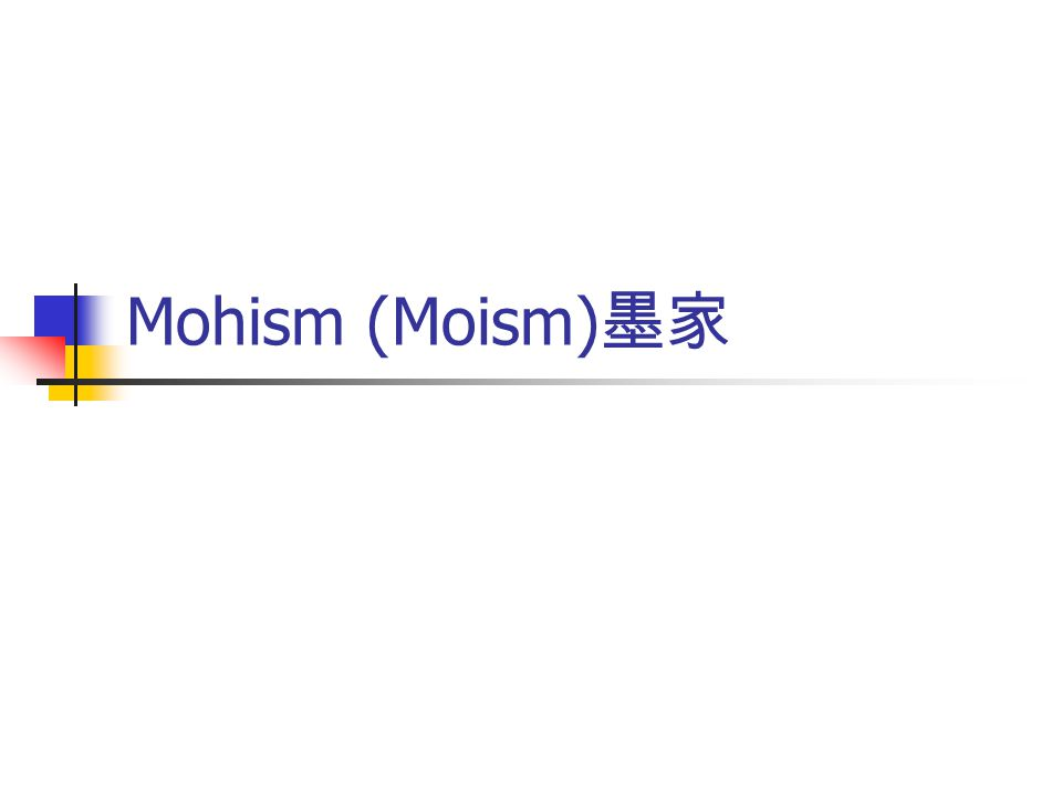 I.1 The Life of Mozi Mozi, named Ti ( 墨翟 )--know nothing about his life lived between the death of Confucius (479B.C.) and the birth of Mencius (372 B.C.) studied under the Confucian School: quoted a lot from the Book of Poetry 詩經 & the Book of Documents 書經 criticizes Confucian philosophy & practice in detail Once served as a high minister in the state of Song 宋 (small and weak)