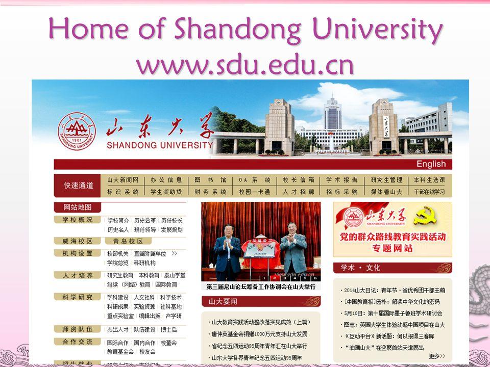 Home of Shandong University www.sdu.edu.cn
