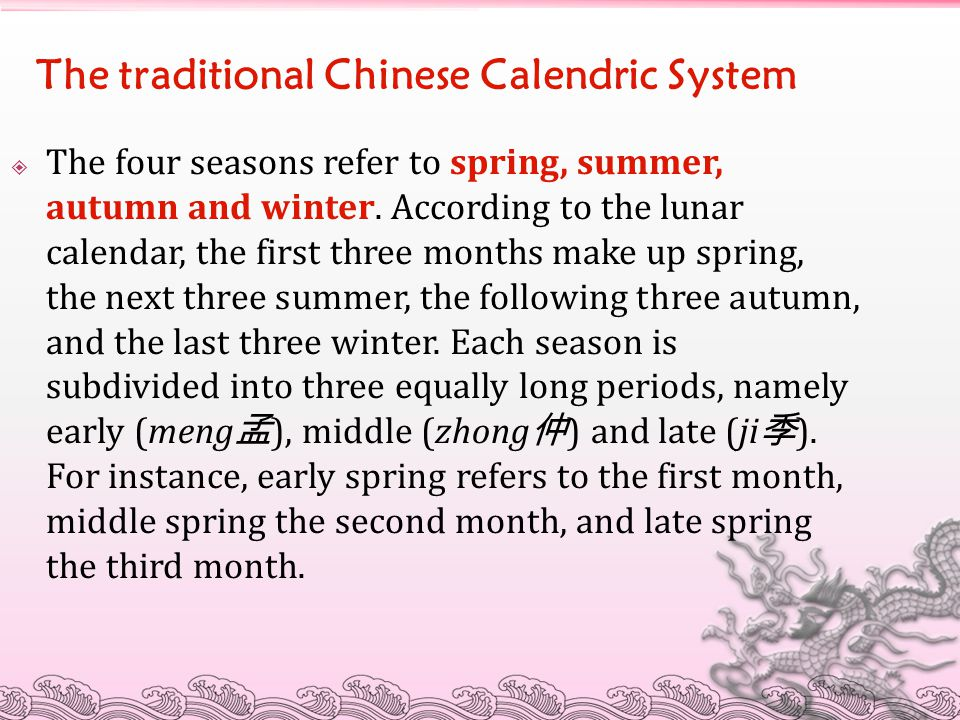 The traditional Chinese Calendric System  The four seasons refer to spring, summer, autumn and winter. According to the lunar calendar, the first thr