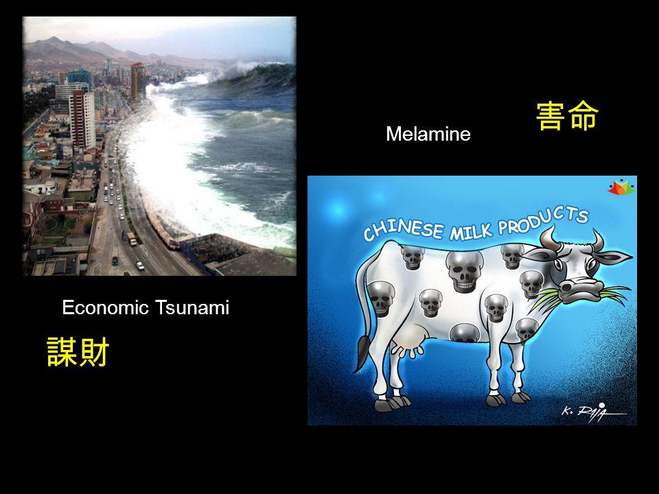 Economic Tsunami Melamine 謀財 害命