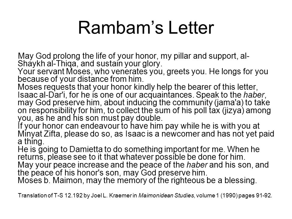 Rambam's Letter May God prolong the life of your honor, my pillar and support, al- Shaykh al-Thiqa, and sustain your glory.