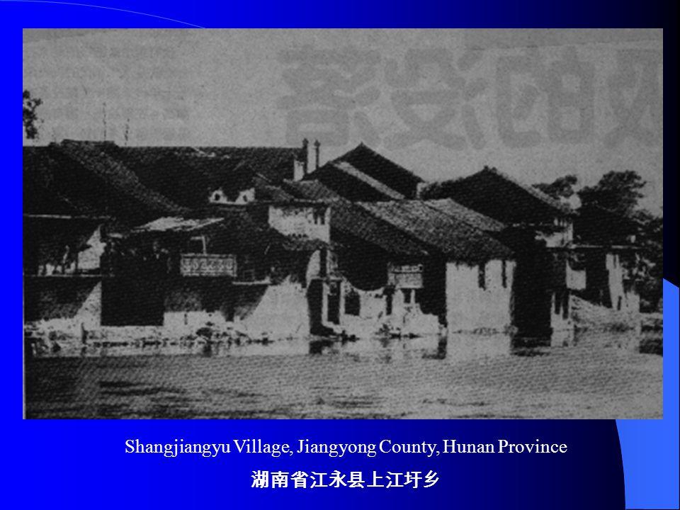 Shangjiangyu Village, Jiangyong County, Hunan Province 湖南省江永县上江圩乡
