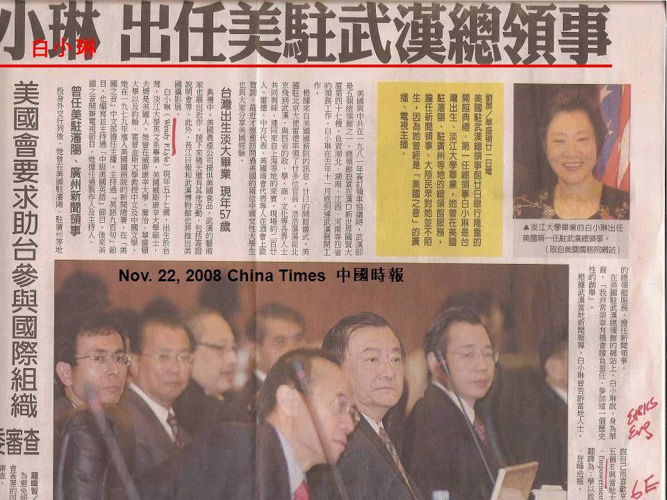 Nov. 22, 2008 China Times 中國時報 白小琳