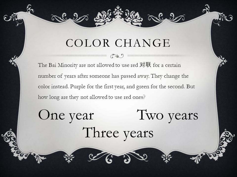 COLOR CHANGE The Bai Minority are not allowed to use red 对联 for a certain number of years after someone has passed away.