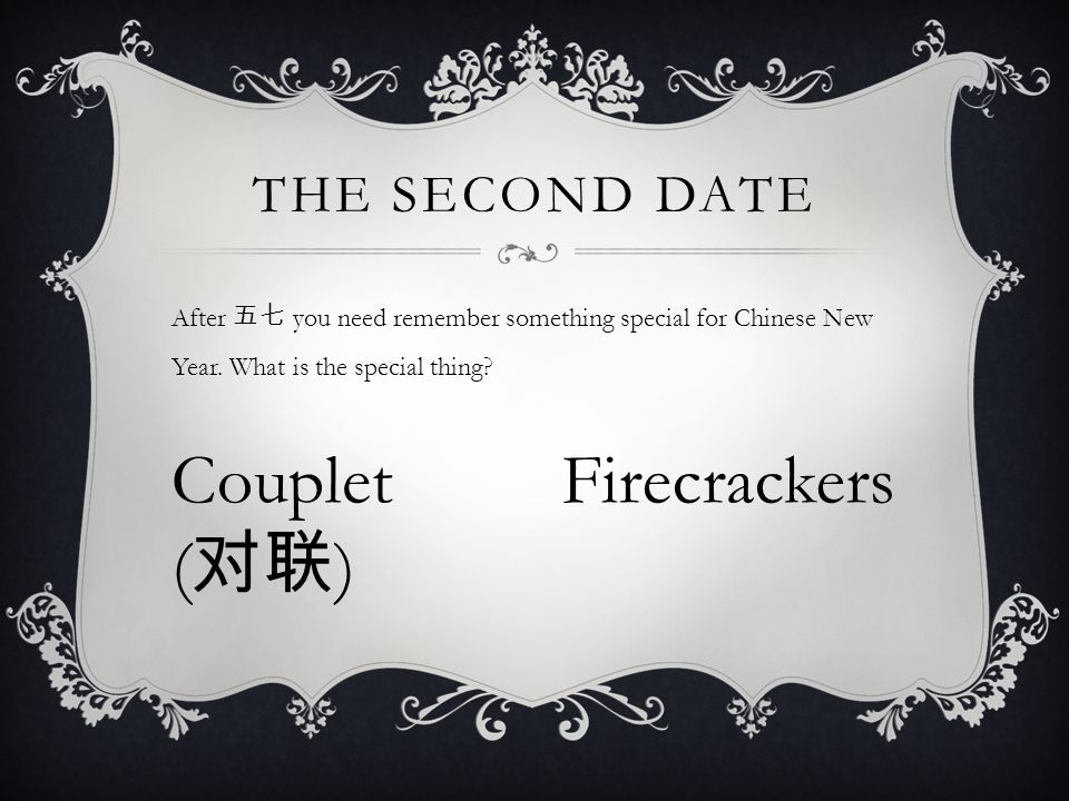 THE SECOND DATE After 五七 you need remember something special for Chinese New Year.