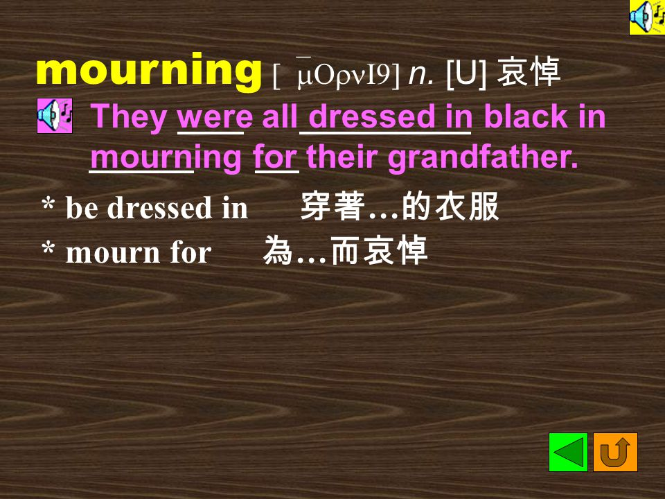 mourning [`mOrnI9] n.[U] 哀悼 They were all dressed in black in mourning for their grandfather.