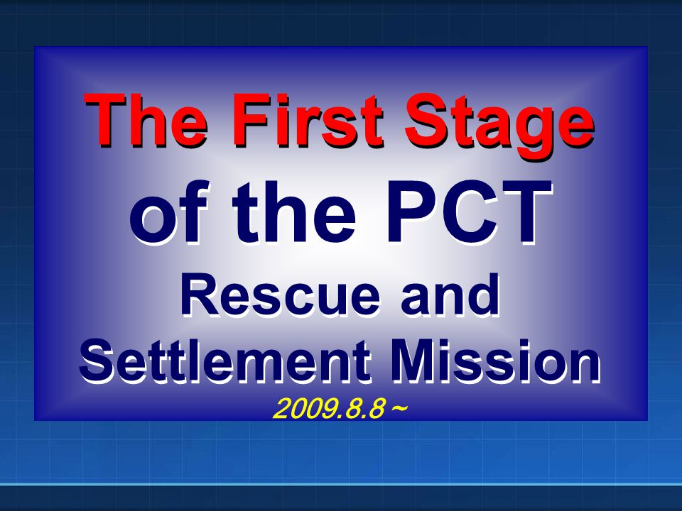 The First Stage of the PCT Rescue and Settlement Mission 2009.8.8 ~