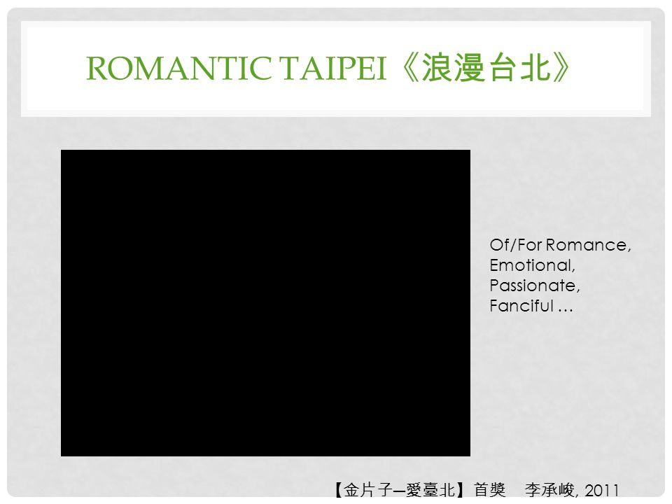 ROMANTIC TAIPEI 《浪漫台北》 【金片子 ─ 愛臺北】首獎 李承峻, 2011 Of/For Romance, Emotional, Passionate, Fanciful …