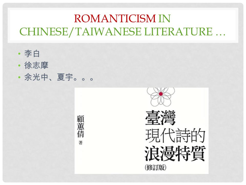 ROMANTICISM IN CHINESE/TAIWANESE LITERATURE … 李白 徐志摩 余光中、夏宇。。。