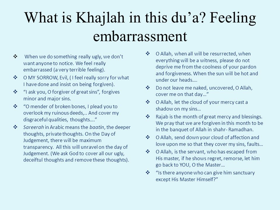 What is Khajlah in this du'a.