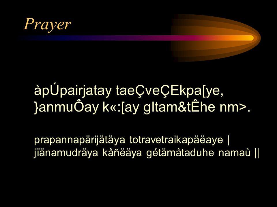 Prayer àpÚpairjatay taeÇveÇEkpa[ye, }anmuÔay k«:[ay gItam&tÊhe nm>.