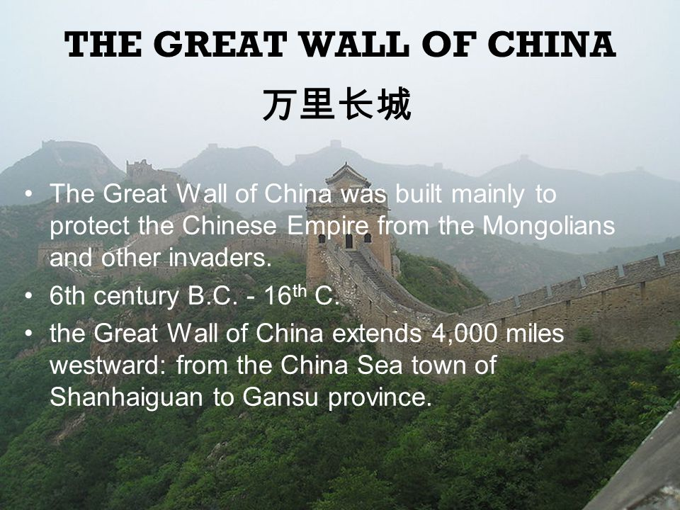 THE GREAT WALL OF CHINA The Great Wall of China was built mainly to protect the Chinese Empire from the Mongolians and other invaders.