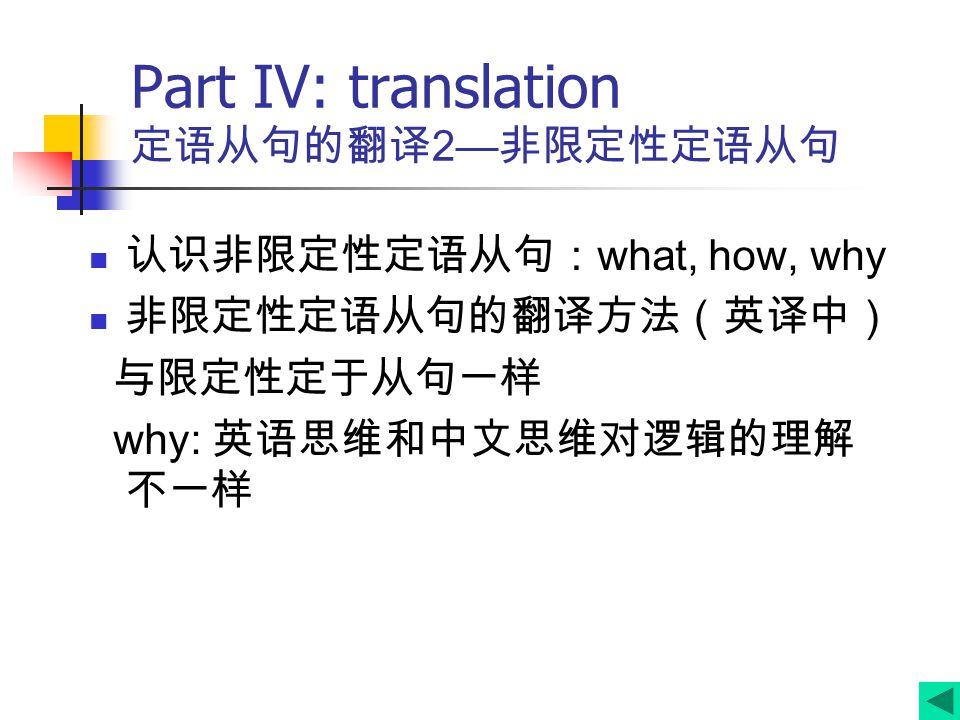 Part IV: translation 定语从句的翻译 2— 非限定性定语从句 认识非限定性定语从句: what, how, why 非限定性定语从句的翻译方法(英译中) 与限定性定于从句一样 why: 英语思维和中文思维对逻辑的理解 不一样