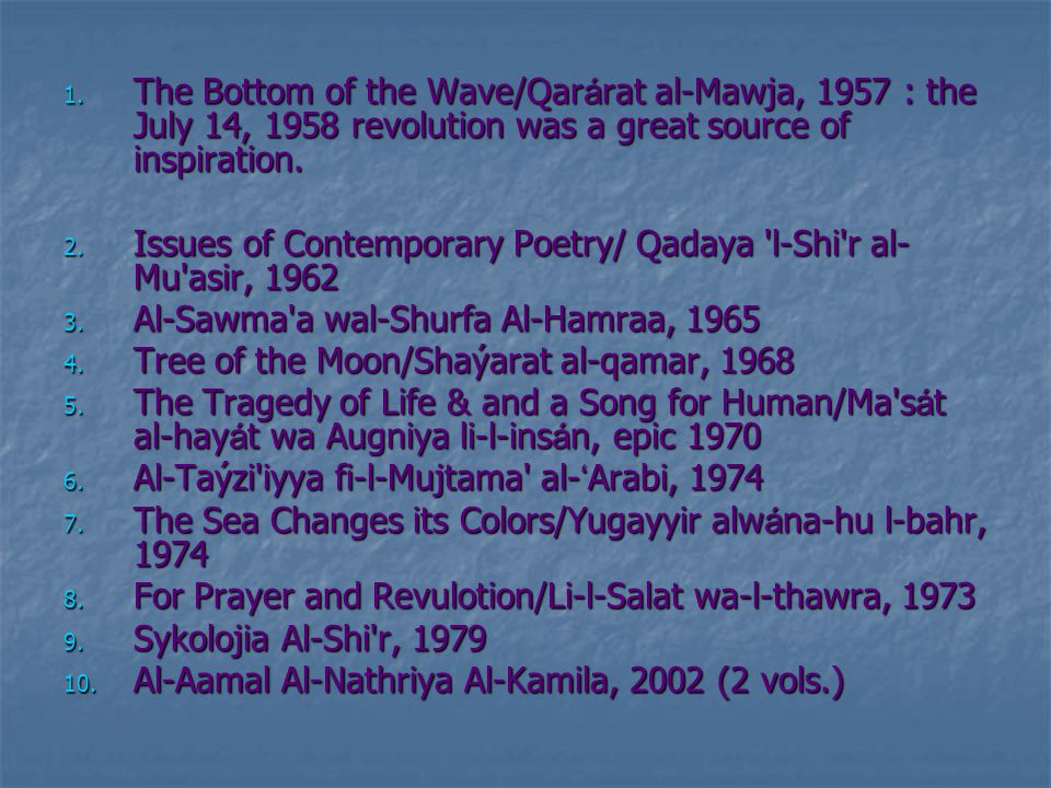 1. The Bottom of the Wave/Qar á rat al-Mawja, 1957 : the July 14, 1958 revolution was a great source of inspiration. 2. Issues of Contemporary Poetry/