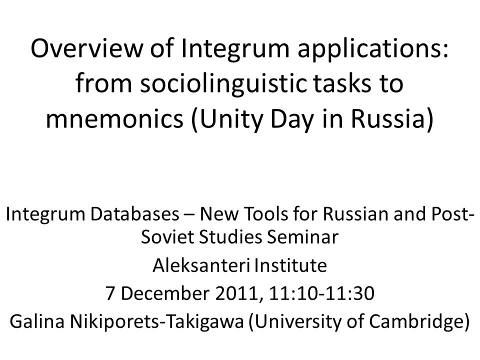 Overview of Integrum applications: from sociolinguistic tasks to mnemonics (Unity Day in Russia) Integrum Databases – New Tools for Russian and Post-