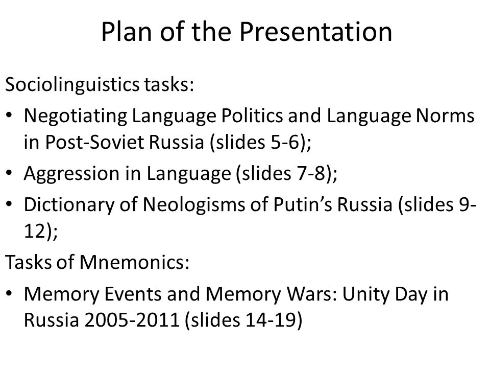 Plan of the Presentation Sociolinguistics tasks: Negotiating Language Politics and Language Norms in Post-Soviet Russia (slides 5-6); Aggression in La