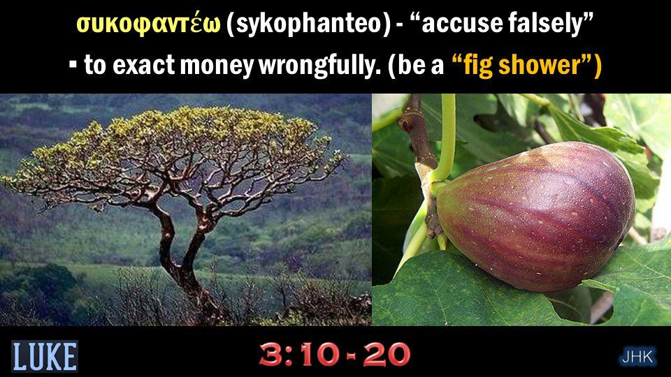 """συκοφαντ έ ω (sykophanteo) - """"accuse falsely"""" ▪ to exact money wrongfully. (be a """"fig shower"""")"""