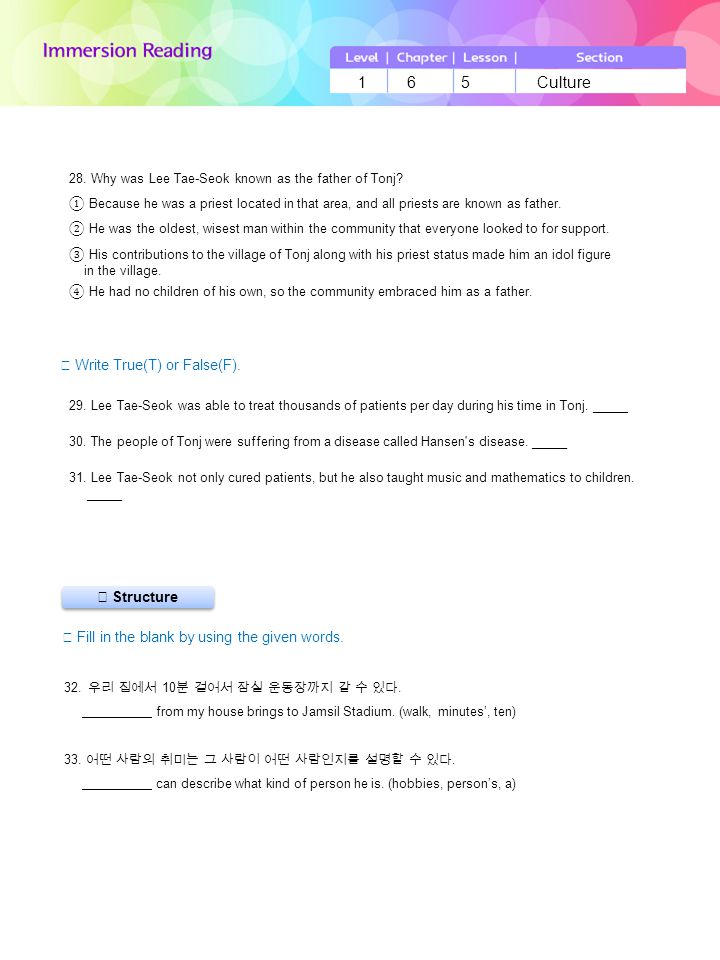 ☞ Write True(T) or False(F). ▶ Structure ☞ Fill in the blank by using the given words. 32. 우리 집에서 10 분 걸어서 잠실 운동장까지 갈 수 있다. from my house brings to Ja