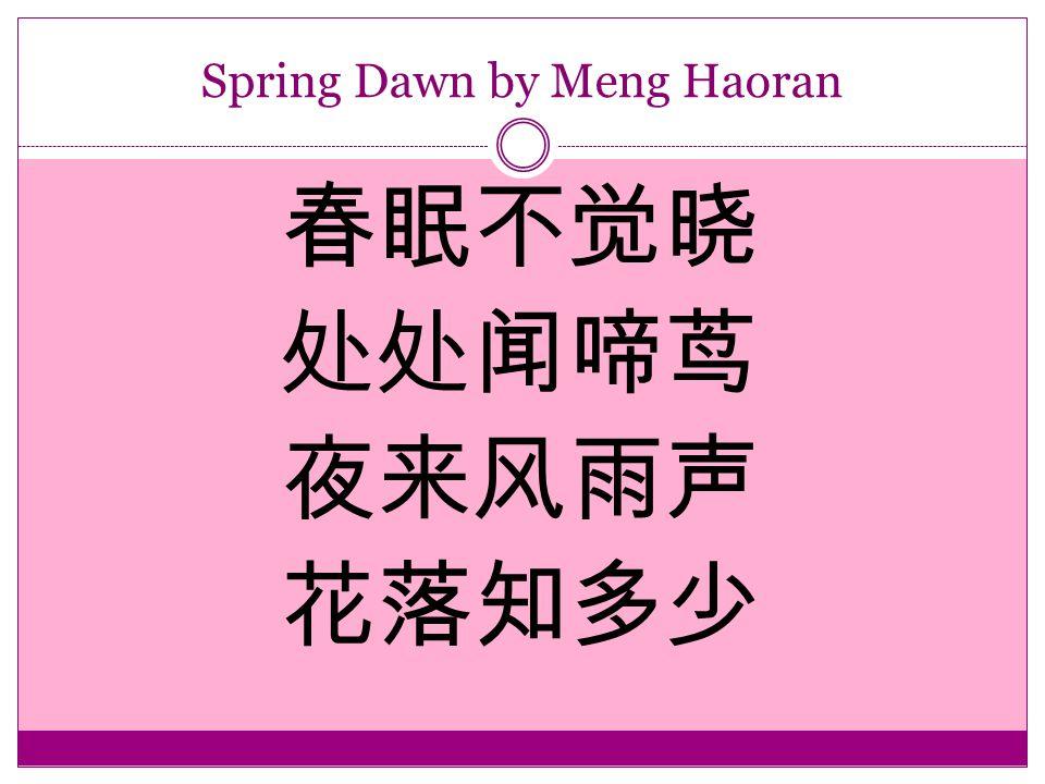 Spring Dawn by Meng Haoran 春眠不觉晓 处处闻啼茑 夜来风雨声 花落知多少