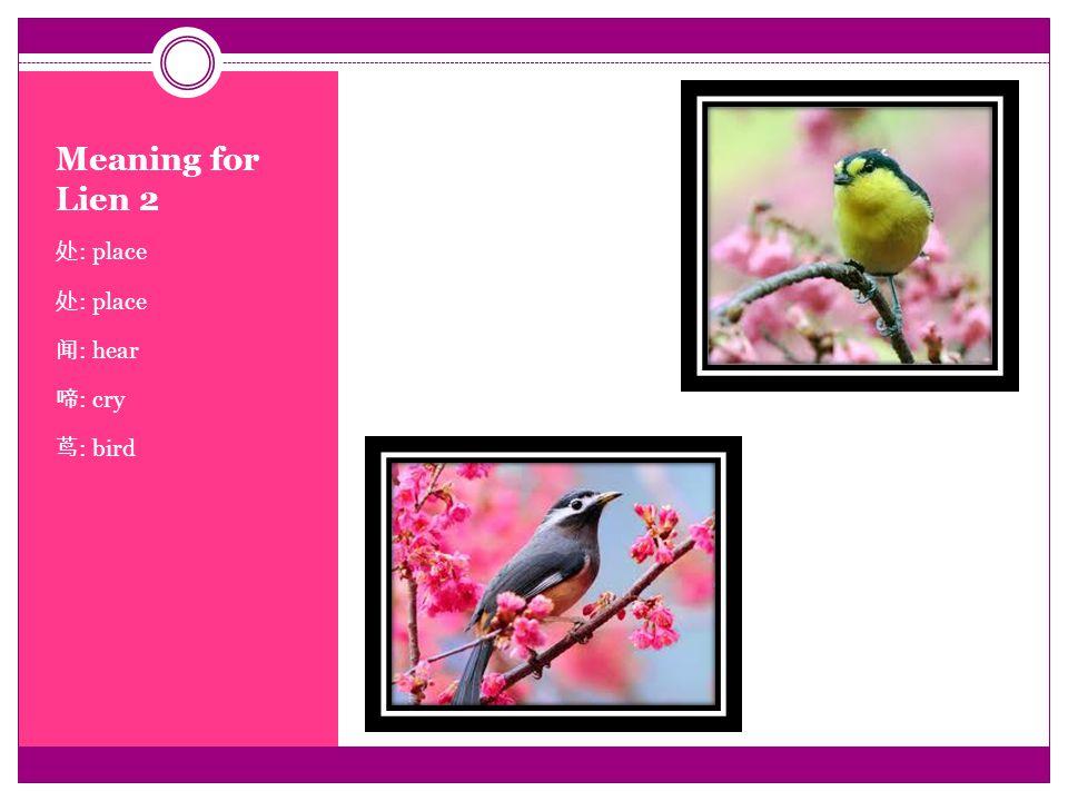 Meaning for Lien 2 处 : place 闻 : hear 啼 : cry 茑 : bird