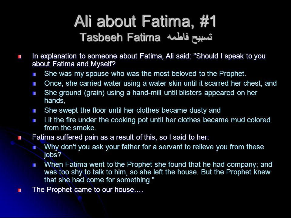 Ali about Fatima, #1 Tasbeeh Fatima تسبيح فاطمه In explanation to someone about Fatima, Ali said: Should I speak to you about Fatima and Myself.