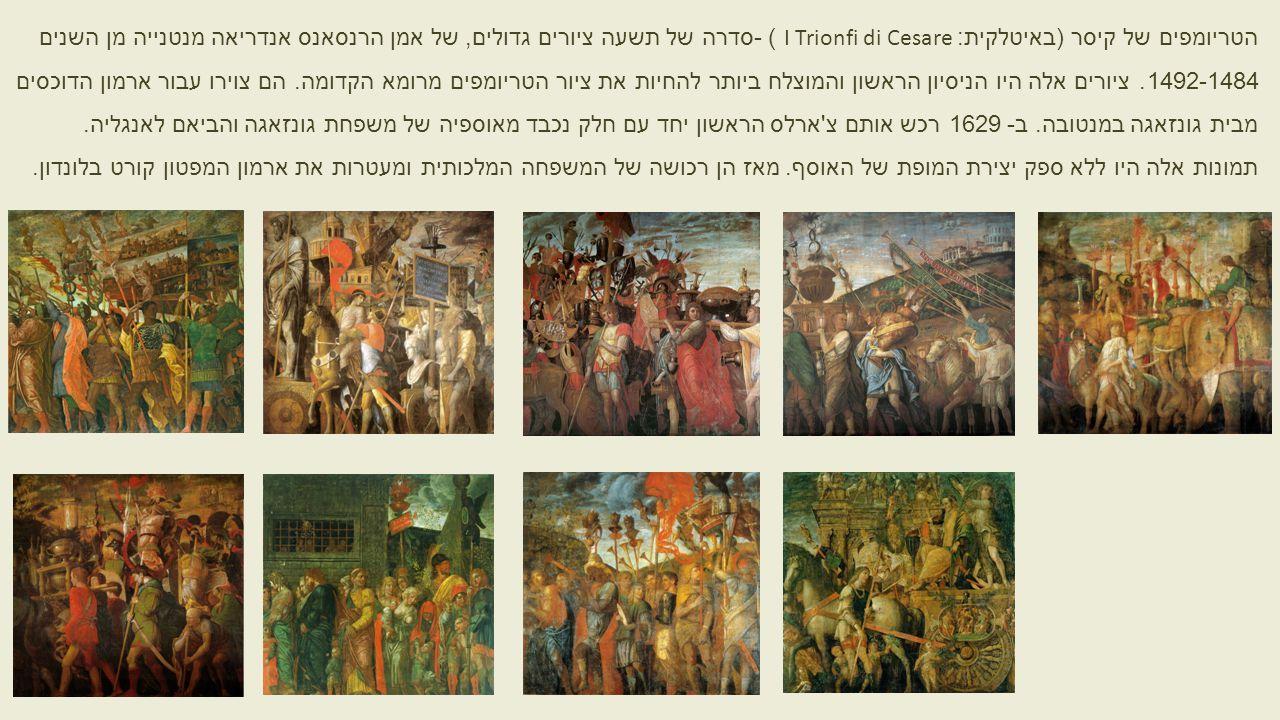 הטריומפים של קיסר ( באיטלקית :I Trionfi di Cesare ) - סדרה של תשעה ציורים גדולים, של אמן הרנסאנס אנדריאה מנטנייה מן השנים 1492-1484.