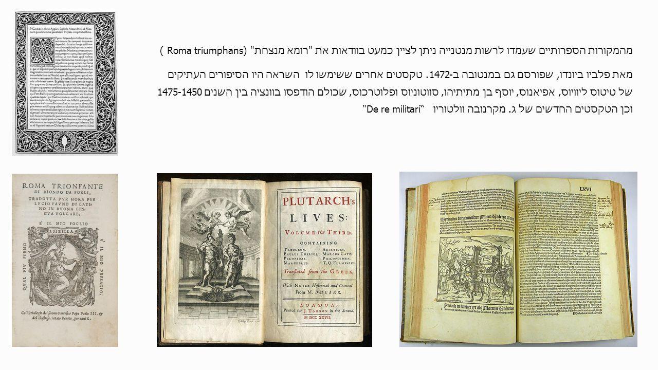 מהמקורות הספרותיים שעמדו לרשות מנטנייה ניתן לציין כמעט בוודאות את רומא מנצחת Roma triumphans) ) מאת פלביו ביונדו, שפורסם גם במנטובה ב-1472.