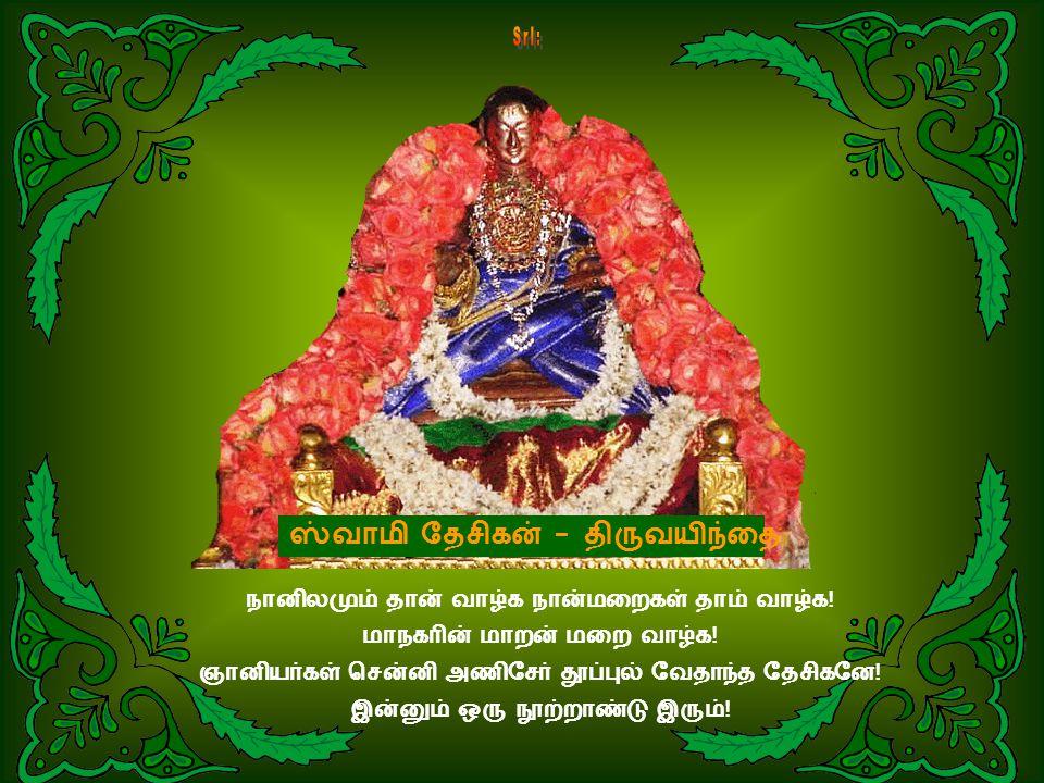 SrImate SrI lakshmInrsimha parabraHmaNe nama: SrImate SrI vakuLabhUshaNa mahAgurave nama: SrImate rAmAnujAya nama: SrImate nigamAnta mahAdeSikAya nama: SrImate SrIAdivaNN SaThakopa yatIndra mahAdeSikAya nama: SrImate SrIvaNN SaThakopa SrI vedAntadeSika yatIndra mahAdeSikAya nama: SrImate SrI lakshmInrsimha divyapAdukAsevaka SrIvaNN SaThakopa SrI nArAyaNa yatIndra mahAdeSikAya nama: SrImate SrI lakshmInrsimha divyapAdukAsevaka SrIvaNN SaThakopa SrI ranganAtha yatIndra mahAdeSikAya nama: With the blessings of HH 45 th paTTam SrImad azhagiya singar SrI nArAyaNa yatIndra mahAdeSikan