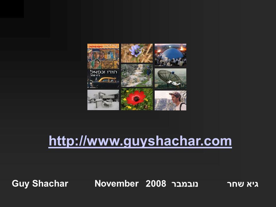 גיא שחר נובמבר 2008 Guy ShacharNovember http://www.guyshachar.com