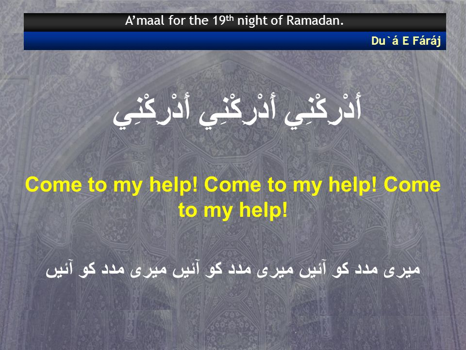 أَدْرِكْنِي أَدْرِكْنِي أَدْرِكْنِي Come to my help.
