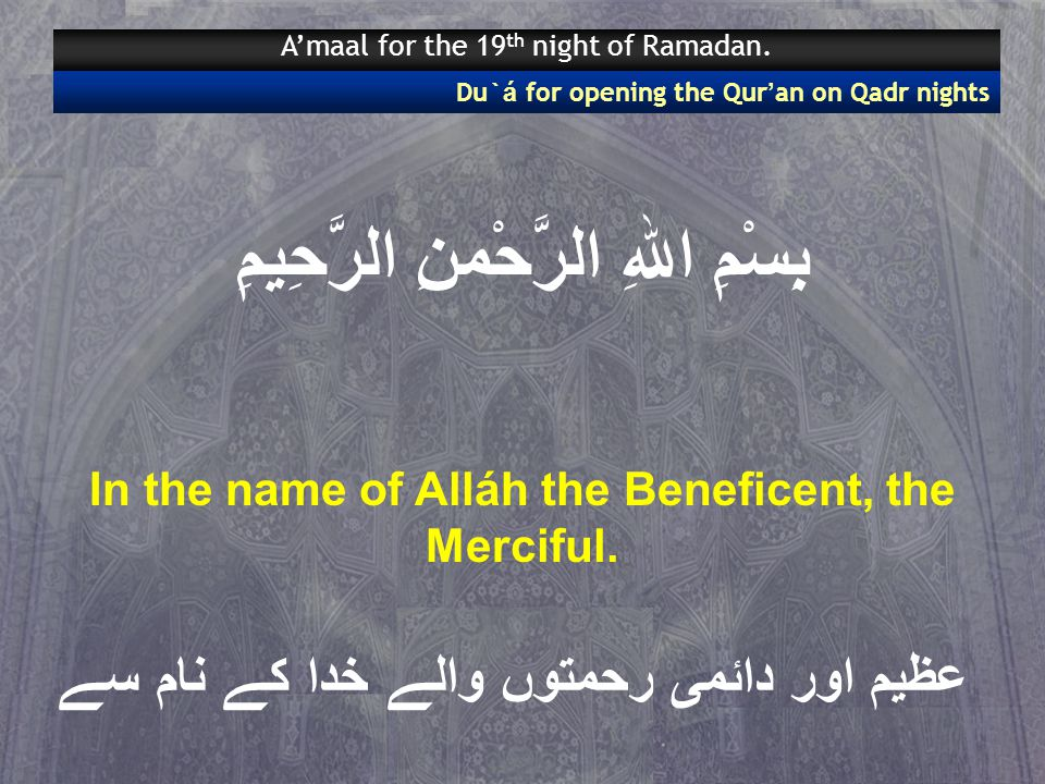 بِسْمِ اللهِ الرَّحْمنِ الرَّحِيمِِ In the name of Alláh the Beneficent, the Merciful.