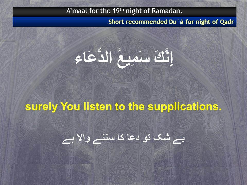 إِنَّكَ سَمِيعُ الدُّعَاء surely You listen to the supplications.