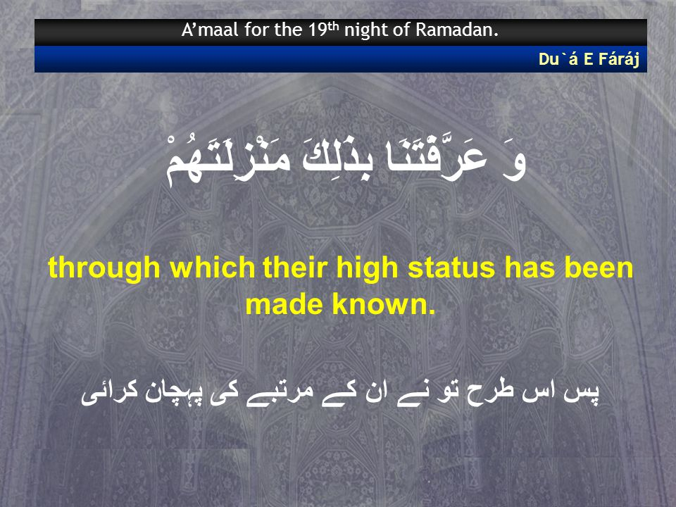 وَ عَرَّفْتَنَا بِذَلِكَ مَنْزِلَتَهُمْ through which their high status has been made known.