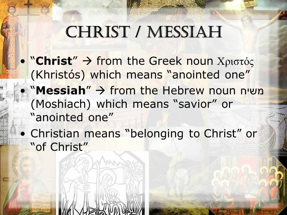 Christ / Messiah Believed to be the Son of God and the Messiah (savior) of the Jews God in human form Atonement –Jewish belief in a sacrifice meant to take the place of sins –Jesus is known as the Lamb of God who took the place of animal sacrifice to become the ultimate sacrifice –Christians do not sacrifice animals, they repent and ask for forgiveness