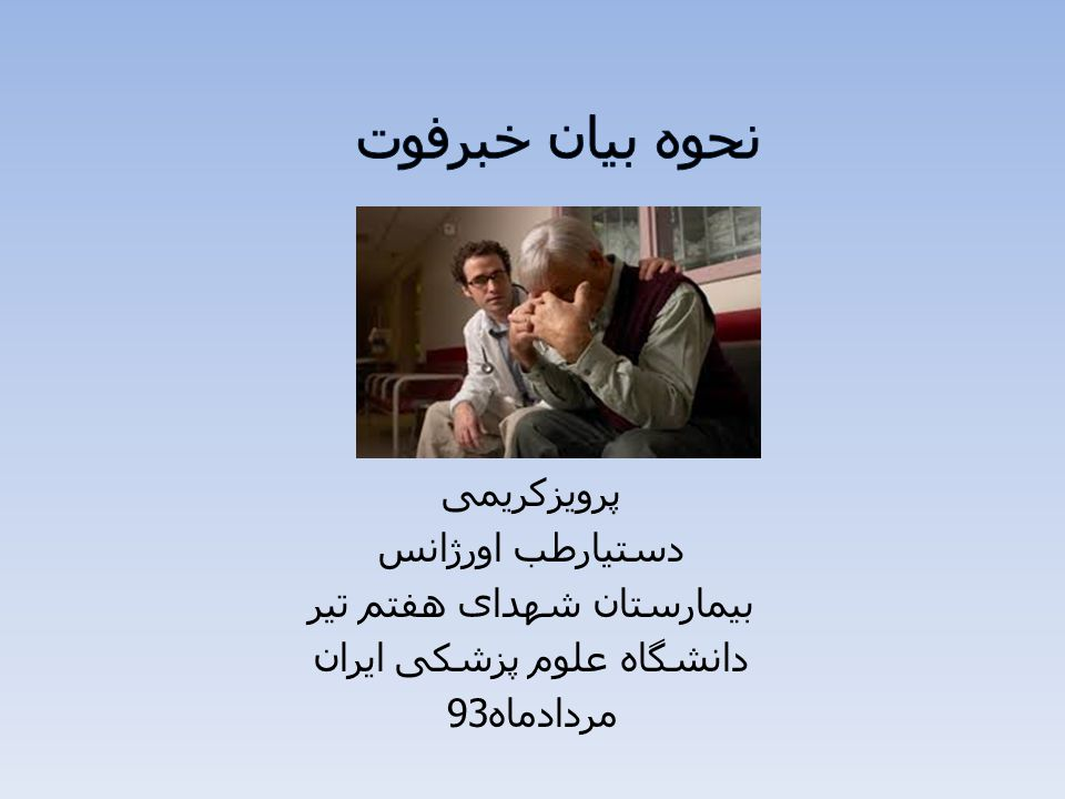 پرویزکریمی دستیارطب اورژانس بیمارستان شهدای هفتم تیر دانشگاه علوم پزشکی ایران مردادماه 93