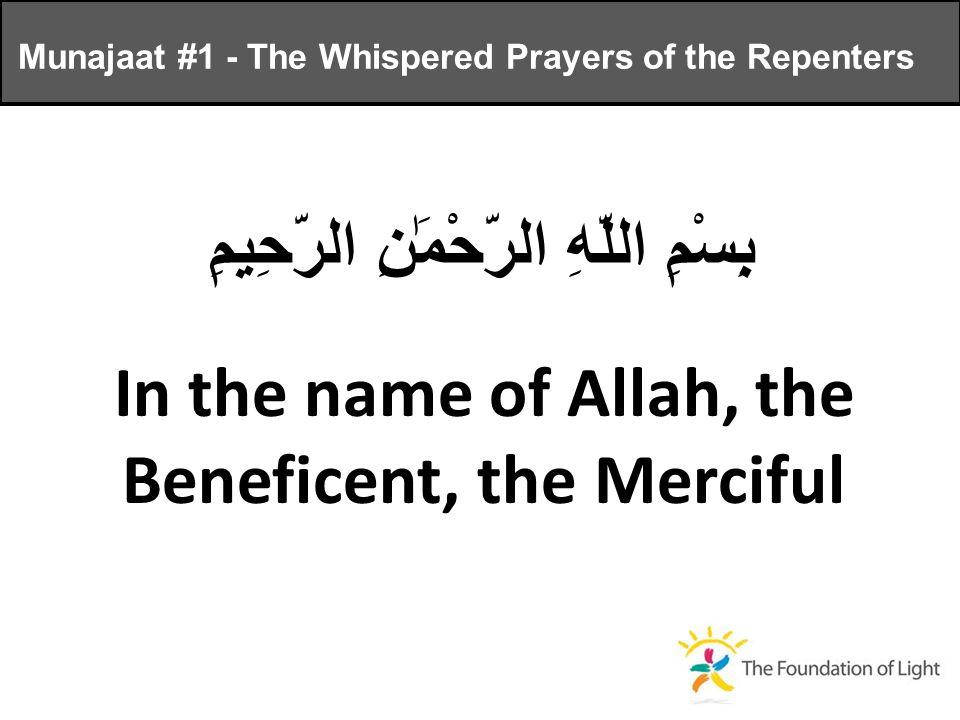 Munajaat #1 - The Whispered Prayers of the Repenters بِسْمِ اللَّهِ الرَّحْمَٰنِ الرَّحِيمِ In the name of Allah, the Beneficent, the Merciful