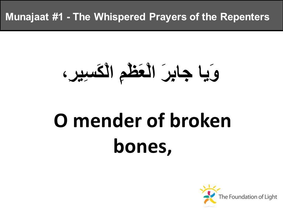 وَيا جابِرَ الْعَظْمِ الْكَسِيرِ، O mender of broken bones, Munajaat #1 - The Whispered Prayers of the Repenters
