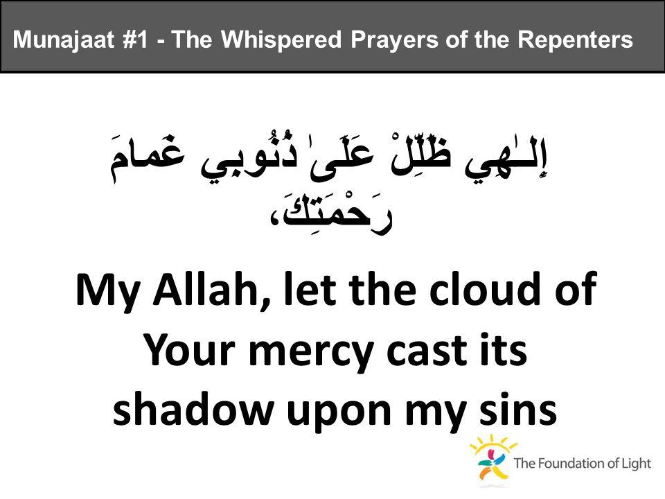 إِلـٰهِي ظَلِّلْ عَلَىٰ ذُنُوبِي غَمامَ رَحْمَتِكَ، My Allah, let the cloud of Your mercy cast its shadow upon my sins Munajaat #1 - The Whispered Prayers of the Repenters