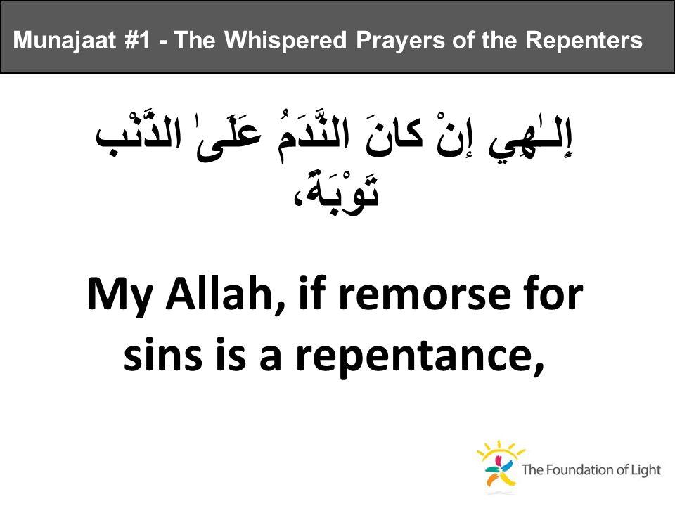 إِلـٰهِي إنْ كانَ النَّدَمُ عَلَىٰ الذَّنْب تَوْبَةً، My Allah, if remorse for sins is a repentance, Munajaat #1 - The Whispered Prayers of the Repenters